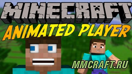 Мод Animated Player для Minecraft 1.5.2