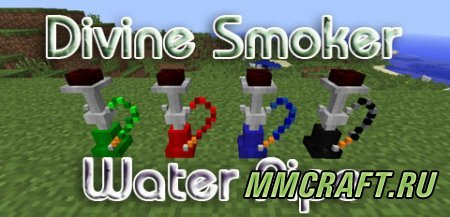 Мод Divine Smoker Water Pipe для Minecraft 1.6.4