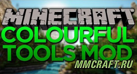 Мод Colorful Tools для Minecraft 1.7.10