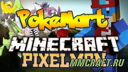 Мод PokeMart чтобы minecraft 0.6.4