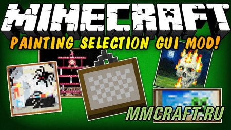 Мод Painting Selection GUI для Minecraft 1.6.4