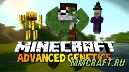 Мод Advanced Genetics для Minecraft 1.6.4