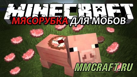 Мод Attachable Grinder для Minecraft 1.6.4