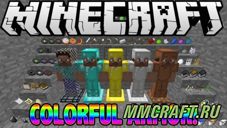 Мод Colorful Armor для Minecraft 1.6.4