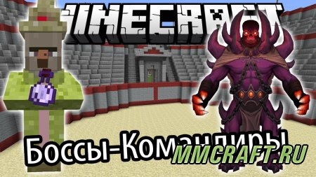 Мод Kwasti Bust Monsters для Minecraft 1.6.4