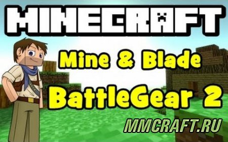Мод Mine & Blade : Battlegear 2 для Minecraft 1.6.4