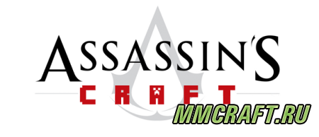 Мод AssassinCraft для Minecraft 1.6.4