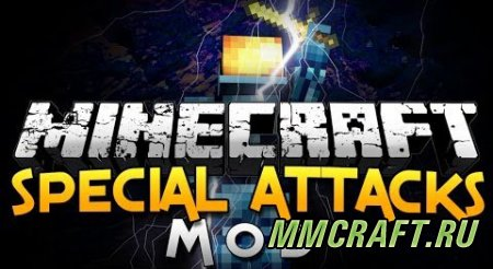 Мод Special Attacks  1.6.4