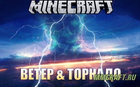 Localized weather and stormfronts для Minecraft 1.7.10