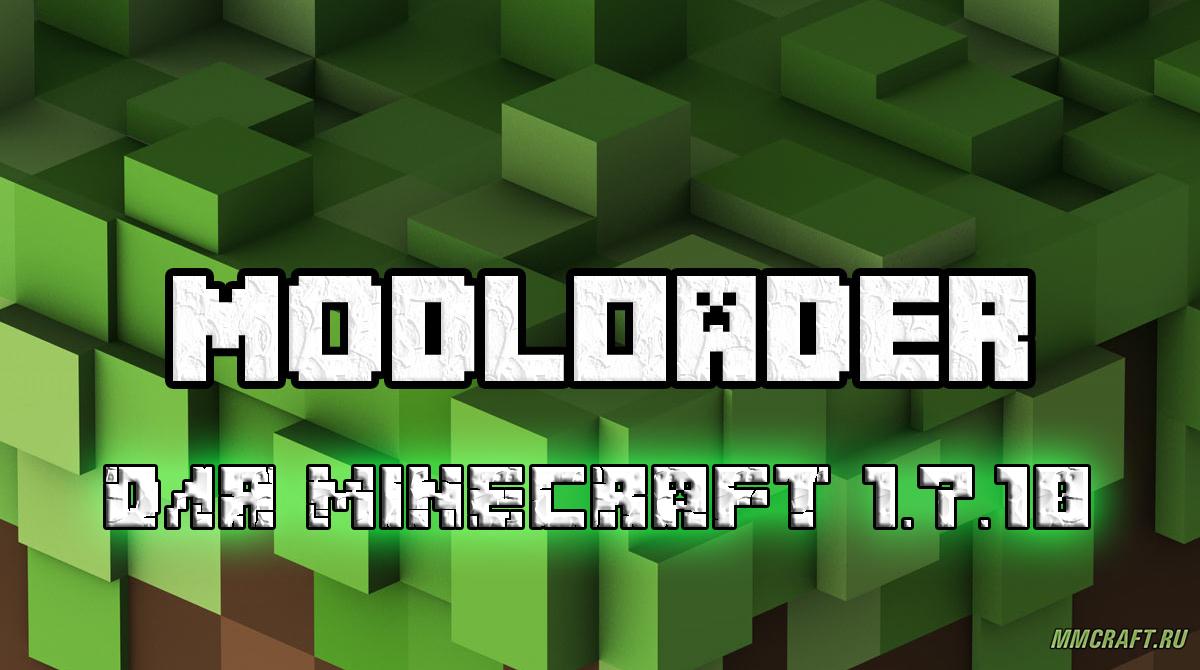 скачать моды на майнкрафт 1 8 на modloader