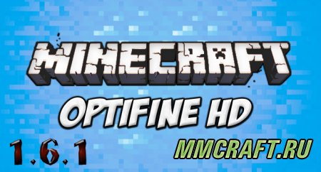 OPTIFINE HD ДЛЯ MINECRAFT 1.6.1