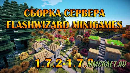 Сборка сервера FlashWizard MiniGames  1.7.2-1.7.9