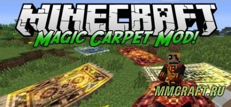 Мод Magic Carpet для Minecraft 1.5.2