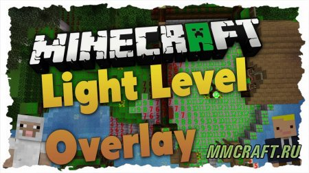 Мод Light Level Overlay для Minecraft 1.5.2