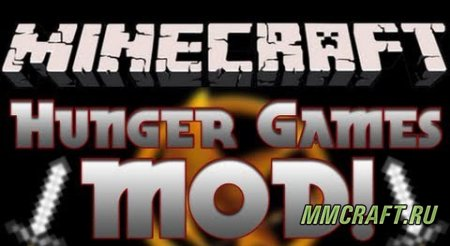 Мод The Hunger Games для Minecraft 1.5.2