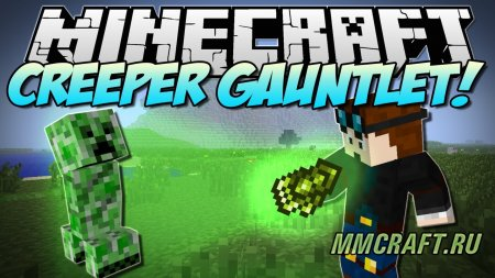 Мод Creeper Gauntlet для Minecraft 1.5.2