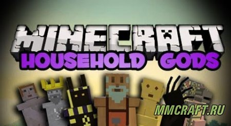 Мод Household Gods для Minecraft 1.5.2
