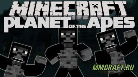 Мод Dawn of the Planet of the Apes для Minecraft 1.7.10