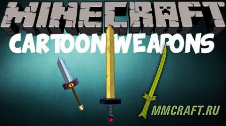 Мод Cartoon Weapons для Minecraft 1.7.10