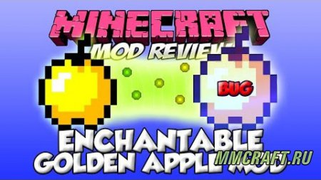 Мод Enchantable Golden Apples для Minecraft 1.7.10