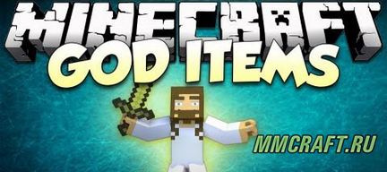 Мод Gods Sacred Items для Minecraft 1.7.10