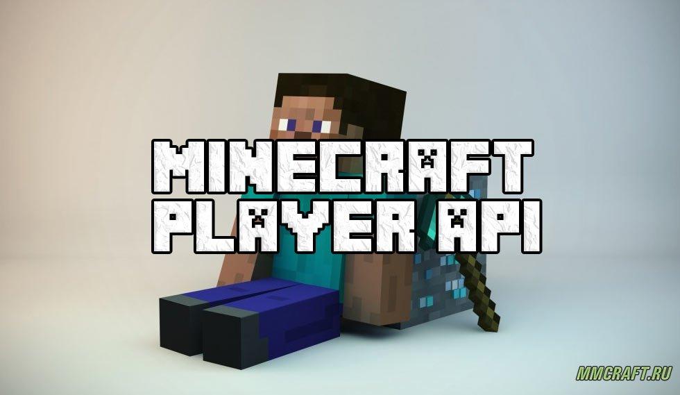 скачать player api для minecraft 1.7.10 #10