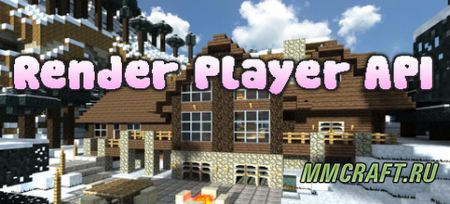 Мод Render Player API для Minecraft 1.7.10