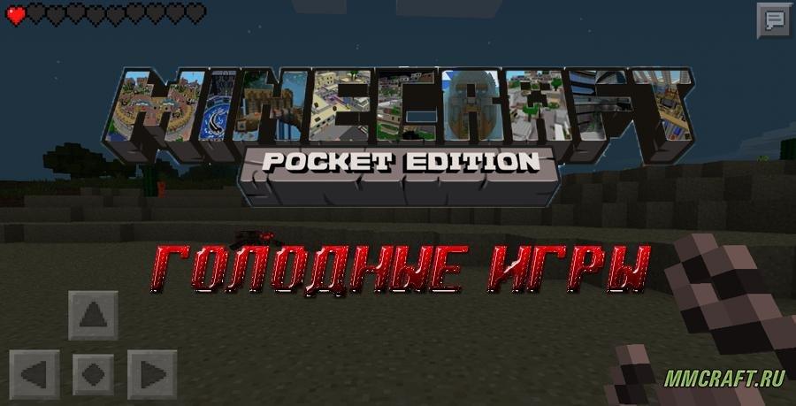 Голодные игры карта на minecraft PE 0.10.4 - Minecraft ...
