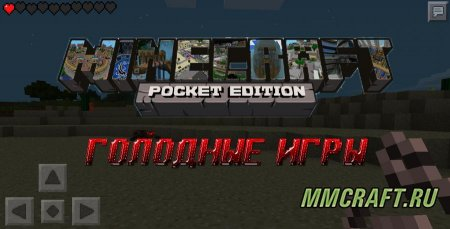 Карта The Hunger Games для Minecraft PE 0.9.5.1