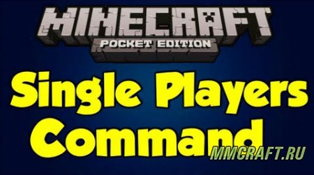 Чит Single Player Commands для Minecraft PE 0.9.5