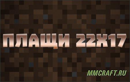 Плащи для того Майнкрафт 02x17