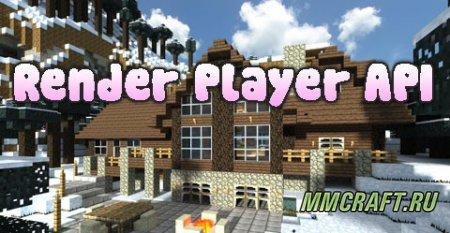 Мод Render Player API для Minecraft 1.8
