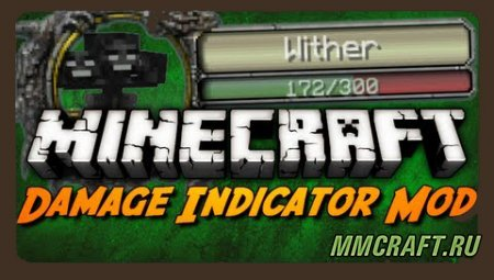 Мод Damage Indicators для Minecraft 1.8
