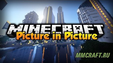 Мод Picture in Picture для Minecraft 1.8