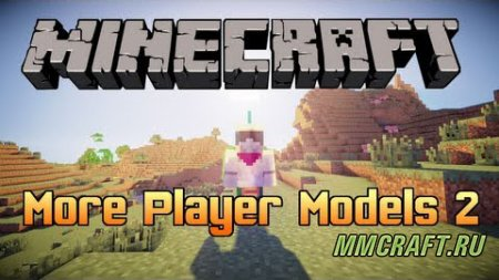 Мод More Player Models 2 для Minecraft 1.8