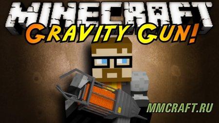 Скачать мод gravity gun