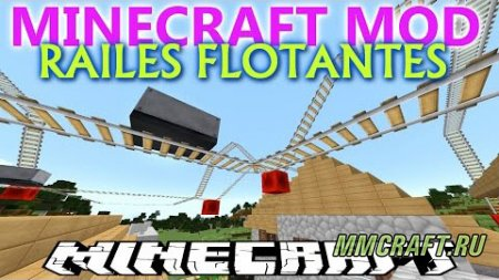 Мод Floatable Rails для Minecraft 1.8.1