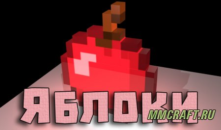 Как раскопать Яблоко во Minecraft