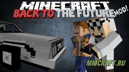 Мод Back To The Future для Minecraft 1.7.10