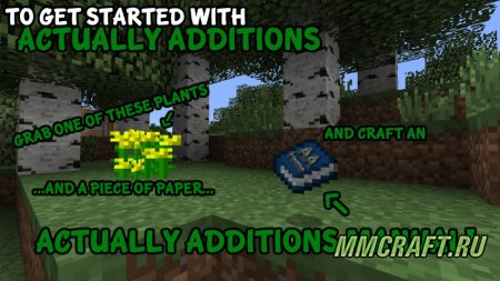 Мод Actually Additions для Minecraft 1.7.10