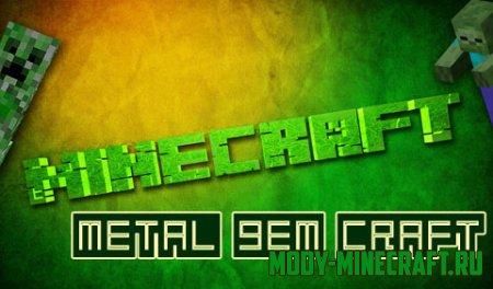 Мод Metal Gem Craft для Minecraft 1.8.8