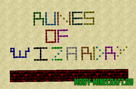 Мод Runes of Wizardry для Minecraft 1.8