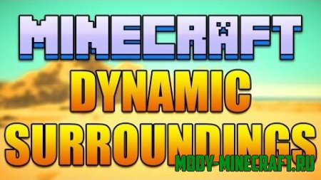Мод Dynamic Surroundings для Minecraft 1.8.9