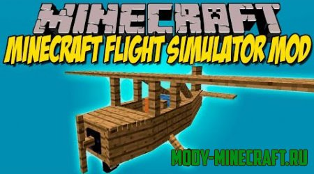 Мод Flight Simulator для Minecraft 1.8.9