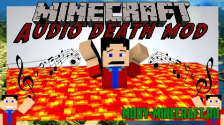 Мод Audio Death Mod (Звуки смерти) для Minecraft 1.13.2