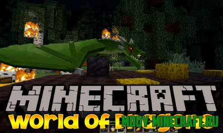 Мод на мир драконов для Minecraft 1.12.2