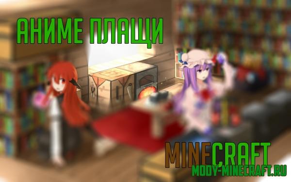 Плащи с аниме для Майнкрафт