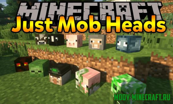 Мод на дроп головы моба (Mob Heads) для Minecraft 1.13.2