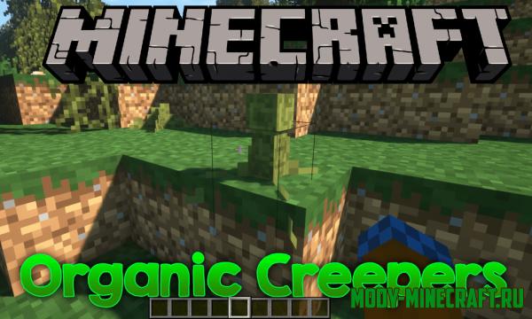 Мод на криперов-растений (Organic Creepers) для Minecraft 1.12.2